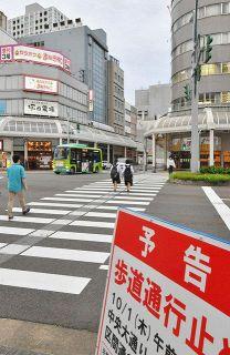 三角地帯再開発 着々と 福井 来月から解体、車線規制