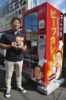 いつでも自販機でみっかび牛の味を 浜松市中区に設置