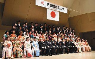 新成人の集い「責任感じる」 富山市9会場で開催
