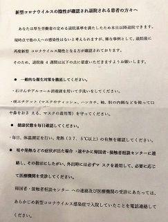 4日で退院、陰性確認なく帰宅 浜松の集団感染男性