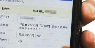 【独自】署名偽造、バイト動員か 愛知県知事リコール、広告下請け会社が求人