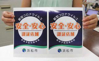 感染対策飲食店にステッカー 浜松市が認証申請開始