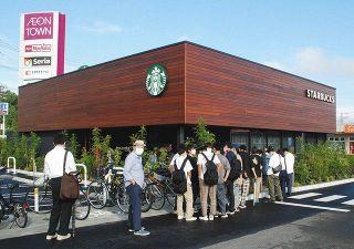 おしゃれ、飲み物おいしい 伊賀で初開店、スタバに行列50人