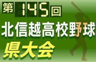 第145回北信越地区高校野球県大会