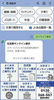 LINEで住民票申請 浜松市が新年度スタートへテスト