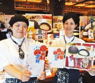 見付天神裸祭に合わせ きょうから磐田の6店で粟餅販売