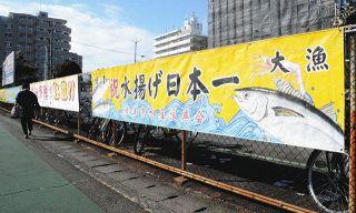 水揚げ金額、5年連続で日本一 焼津漁港