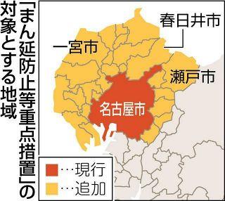 愛知、まん延防止延長を要請 尾張25市町村追加