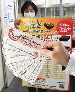 うなぎ食べ地域も元気 浜松市内37店で補助券配布