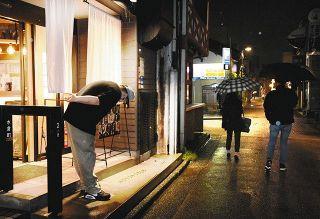 【石川】時短開始 試練の14日間 来月11日まで 県内飲食 21時閉店