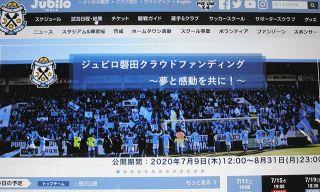 J2磐田 クラブに力を 資金2000万円募る