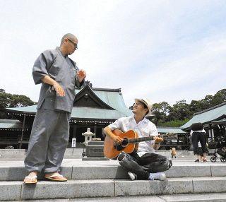 法多山を楽しげな歌に 磐田出身・コクーさんが曲を披露