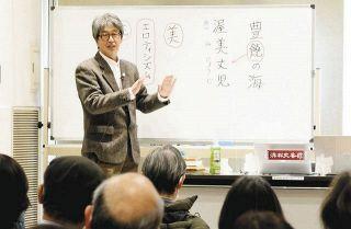 三島由紀夫の思想考察 浜松で小説家・渥美さん講演