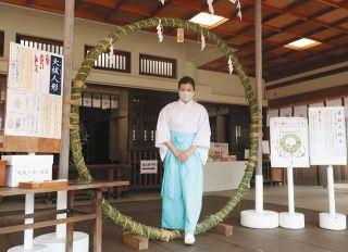 茅の輪くぐりで疫病退散を 津・県護国神社、限定の御朱印授与も