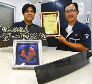 レーザーで繊細模様 湖西の袴田精機が特許