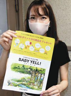 名古屋の新生児世帯にエール! 市が計5万円相当のプレゼント