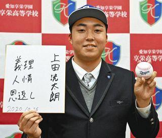 1軍可能性ある 本気の覚悟持て 中日育成2位指名 高岡出身・上田投手