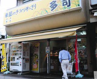 <食リポ> 名古屋のおにぎり専門店・多司