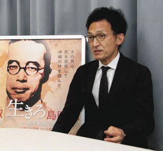 「戦中最後の沖縄県知事」 佐古監督の意欲作が28日から公開