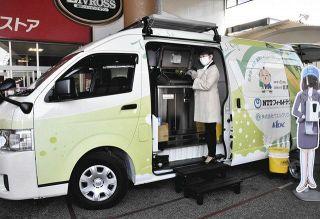 移動式循環リサイクルカー 浜松の3事業者が実証実験