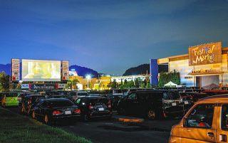 車で映画、花火楽しんで 蒲郡・18日から ドライブインシアター