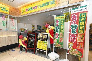 【石川】一人鍋 学生の一推し 金沢工大生団体「とり野菜みそ」 香林坊、きょう開店 経営学ぶ場に