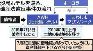 旧「淡島ホテル」経営者ら逮捕 破産法違反疑い