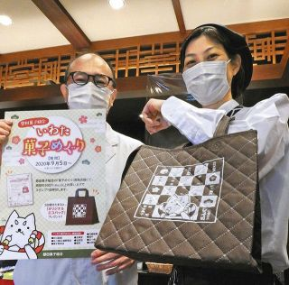 磐田の菓子店スタンプラリー エコバッグと交換