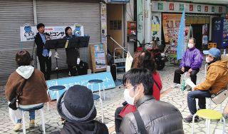 商店街を励ます音色 富士山静岡交響楽団が清水区でコンサート