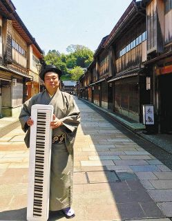 【石川】着物ピアニスト 早すぎる 小松の山崎剛さん 28日に事故死