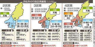 浜松市行政区再編 15日から中間報告 市議会特別委が日程決定