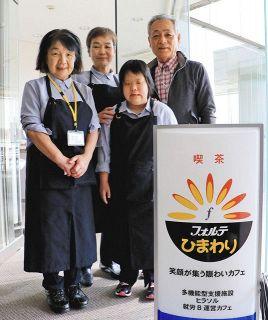 障害者働く 憩いの喫茶店 閉店のカフェ継ぎ開業