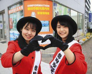 磐田を一緒に盛り上げ 観光大使に萩田さん、水谷さん