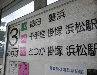掛塚-磐田駅間2系統が年度末撤退 浜松バスに運行委託へ