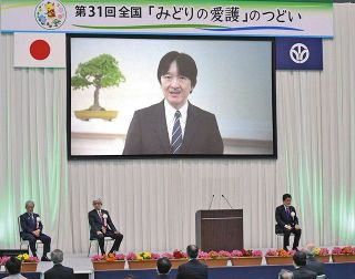 秋篠宮さま 貢献たたえる  福井で全国みどりの愛護のつどい  県内の功労団体を表彰