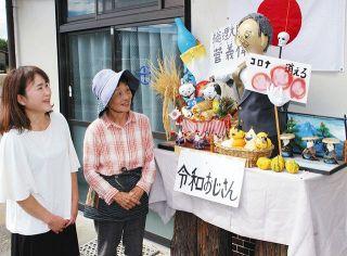 森町のひょうたん人形 菅新総理が登場