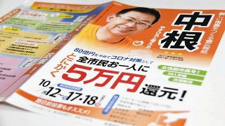 5万円給付は「秘密兵器」か「ばらまき」か 岡崎市長選、新人が現職に圧勝