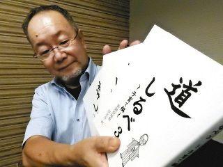 磐田の座光寺さん 新聞投稿まとめ第3弾を自費出版
