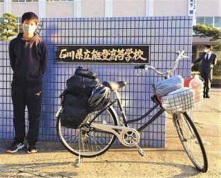"""【石川】500キロ 自転車で""""登校"""" 香川→能登高 地域留学の高砂さん"""