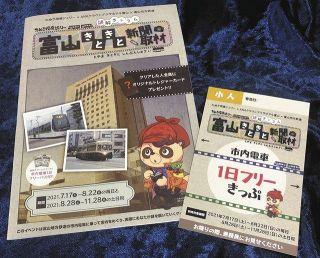 ANAクラウンプラザホテル富山と富山地鉄が企画