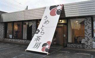 和菓子が楽しめるカフェ 岡崎「うめとら茶房」オープン