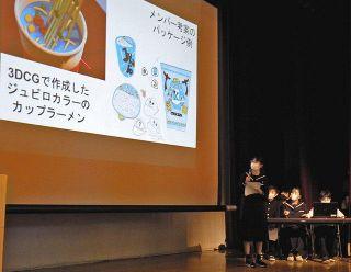 ジュビロ色のラーメンは 磐田の高校生が市に企画提案