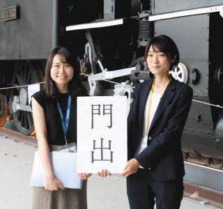 大井川鉄道 35年ぶり新駅「門出」、五和駅は「合格」駅に