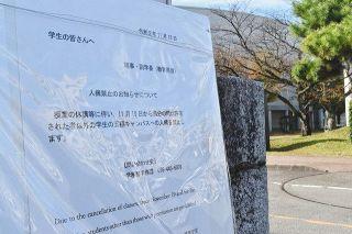 【富山】富大生らクラスターに 県内8例目 共に会食、7人感染