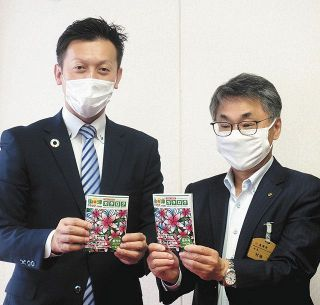 魚津の店 見て知って 「カタログ」創刊号完成