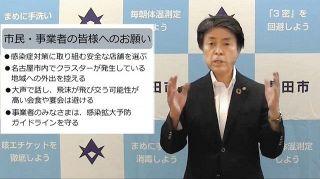 豊田市長、コロナで緊急メッセージ 31日まで対策強化期間