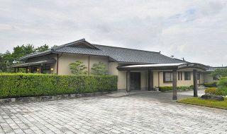 知事公舎 来月入札 売り家 24日に説明会 予定価格2億2320万円