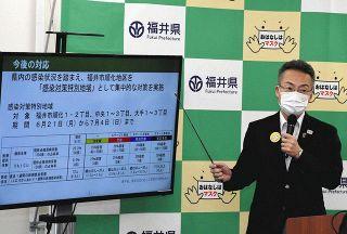 県、対策特別地域に指定 福井市順化、中央、大手エリア