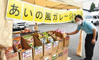 土産物の食品ロス  防げ 富山で10、11日販売  需要落ちた70種