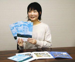 里山の魅力、冊子に満載 藤枝の元地域おこし協力隊・石川さん作成